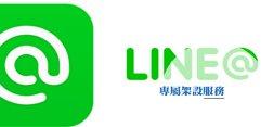 Line@ 建置服務